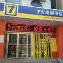 7天連鎖酒店(平涼解放路十字店)
