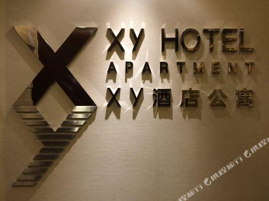 XY酒店公寓(北京金茂府店)(XY Apartment Hotel (Beijing Jinmaofu))公共區域