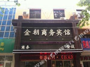 安國金朝商務賓館