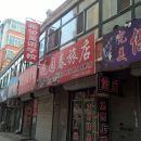 慶安花園春旅店