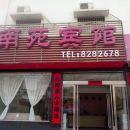 潛山南苑賓館