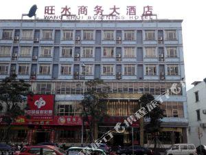 萬寧旺水商務大酒店
