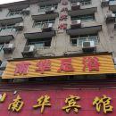 醴陵南華賓館