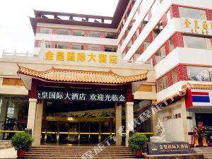金皇國際大酒店(桂林火車站店)