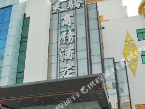 呼倫貝爾天驕旅游商務酒店
