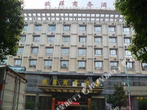江山歐菲商務酒店