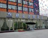 開遠麒庭花園酒店