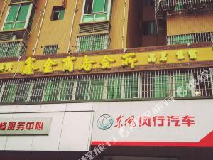 威遠鑫金商務會所