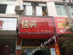 彭山佳興旅館