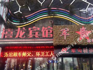 禧龍賓館(牡丹江平安街店)
