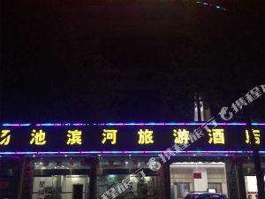 廬江湯池旅游快捷酒店