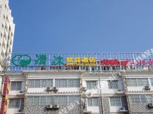 清沐連鎖酒店(響水華陽裝飾城店)