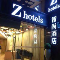 智尚酒店上海人民廣場店酒店預訂