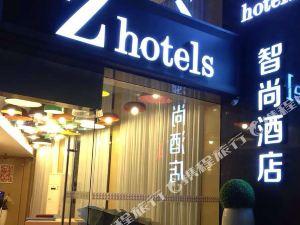 Zhotels智尚酒店(上海人民廣場店)