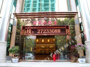 簡陽簡州大飯店