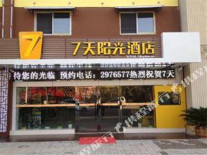 7天陽光酒店(蒙城汽車城店)