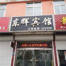 慶云東輝快捷賓館