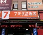 7天優品酒店(靖江富海新世界汽車總站店)
