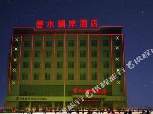 黃驊碧水斕岸大酒店