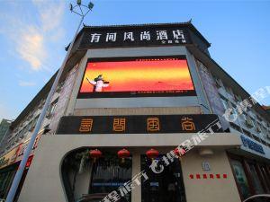 忻州有間風尚酒店