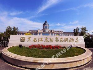 黑龍江太陽島花園酒店