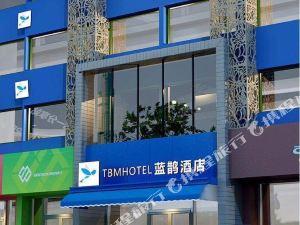 藍鵲連鎖酒店(安陽文峰中路店)(原藍鵲酒店)