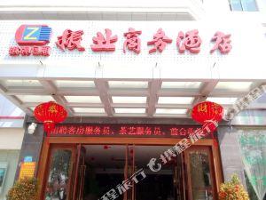 東方振業商務酒店