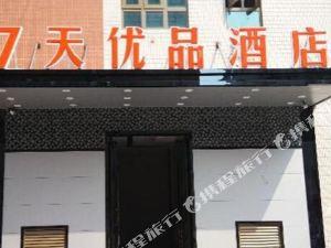 7天優品酒店(廣州客村地鐵站店)