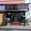 龍遊康培拉賓館