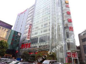 全季酒店(昆明翠湖店)
