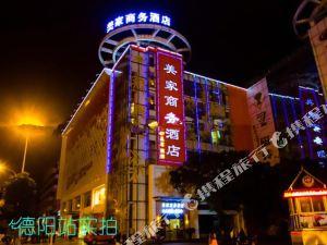 德陽美家商務酒店