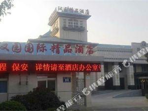 徐州漢園國際精品酒店