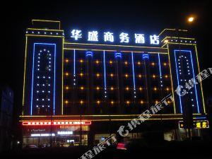 華盛商務酒店(開平幕村店)