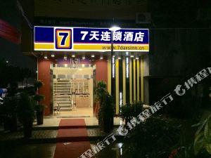 7天連鎖酒店(潁上藍星建材市場店)