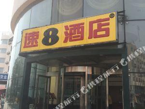 速8酒店(錦州綠景灣店)