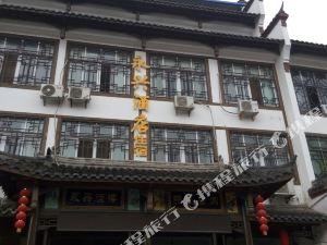 南鄭永興酒樓