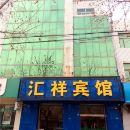 肅寧匯祥賓館