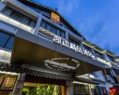 西塘凱迅精品酒店