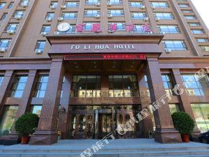 白山富麗華酒店