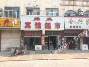 禹城舜禹賓館