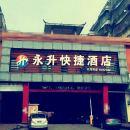 豐城永升快捷酒店