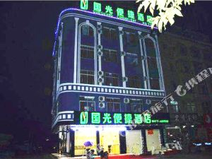 靈山國光便捷酒店