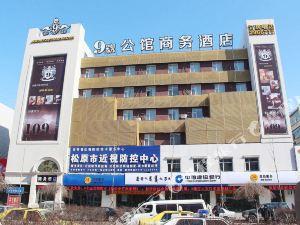 松原九號公館商務酒店
