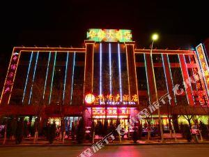 中衛華峰大酒店