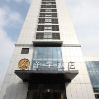 全季酒店(上海奉賢南橋汽車站店)酒店預訂