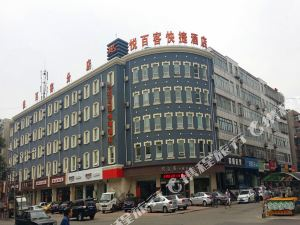 悅百客快捷酒店(唐山遠洋城店)