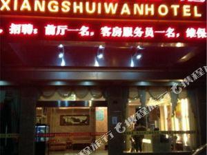 澄邁老城湘水灣酒店