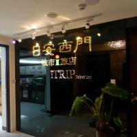 台北日安西門城市旅店酒店預訂