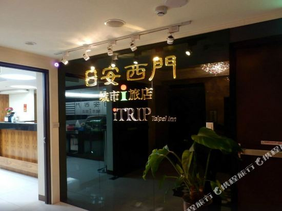 台北日安西門城市旅店(iTRIP Taipei Inn)