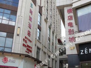 普洱尚城酒店